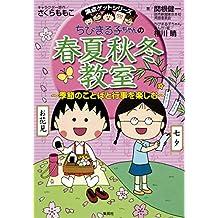 満点ゲットシリーズ ちびまる子ちゃんの春夏秋冬教室 (集英社児童書)
