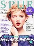SPUR (シュプール) 2014年 05月号 [雑誌]