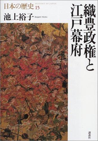 織豊政権と江戸幕府 (日本の歴史)
