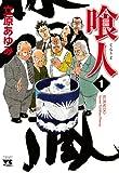 喰人(くらうど) 1 (ヤングチャンピオン・コミックス)