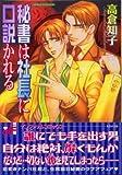 秘書は社長に口説かれる / 高倉 知子 のシリーズ情報を見る