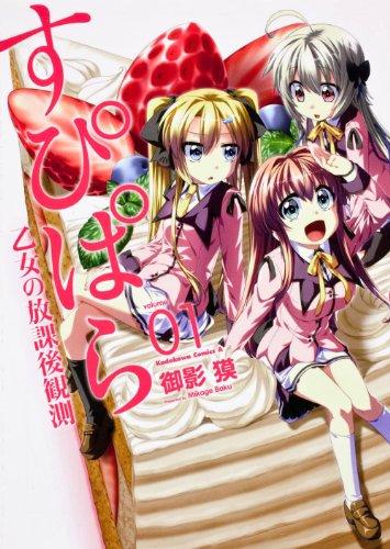 すぴぱら 乙女の放課後観測 (1) (カドカワコミックス・エース)の詳細を見る
