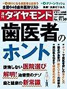 週刊ダイヤモンド 2019年 11/30号 (歯医者のホント)
