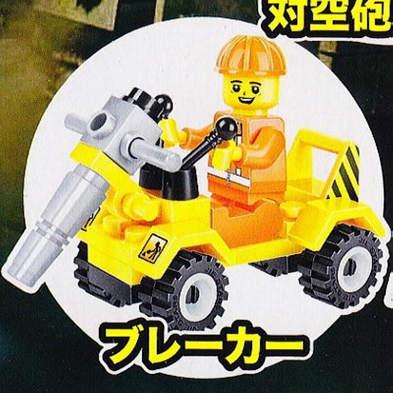 わくわくブロック Vol.8 [7.ブレーカー](単品)