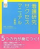 【新版】看護研究サクセスマニュアル (ナース専科BOOKS)