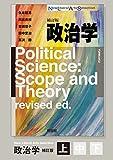 政治学(補訂版)分冊版 [上]