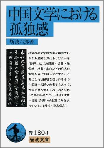 中国文学における孤独感 (岩波文庫)の詳細を見る