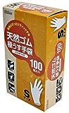 天然ゴム 極うす 手袋 Sサイズ ナチュラル色 業務用 100枚入 箱タイプ パウダー付
