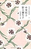 中里恒子・野上彌生子 (精選女性随筆集)