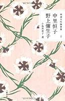 精選女性随筆集 第十巻 中里恒子 野上彌生子