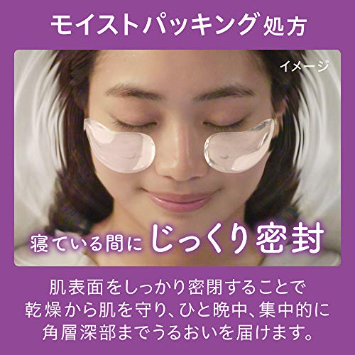 Biore TEGOTAE (response) sleeping eight moisturizing intensive ...