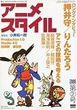 アニメスタイル 2000年第2号 (アニメスタイル)