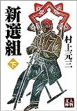 新選組〈下〉 (人物文庫)