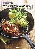 栗原心平の とっておき「パパごはん」 (講談社のお料理BOOK)