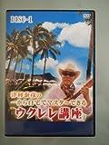 津村泰彦のウクレレ講座DISC1 [DVD]