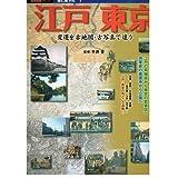城と城下町 1 江戸東京 (歴史群像シリーズ 城と城下町 1)