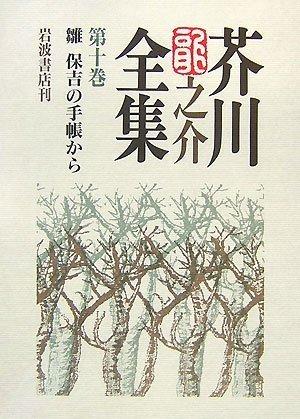 芥川龍之介全集〈第10巻〉雛・保吉の手帳からの詳細を見る