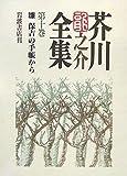 芥川龍之介全集〈第10巻〉雛・保吉の手帳から