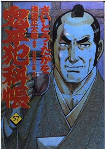 コミック 鬼平犯科帳 (57) (文春時代コミックス)