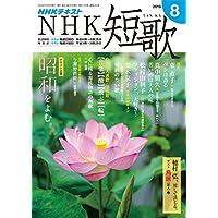 NHK 短歌 2018年 8月号 [雑誌] (NHKテキスト)