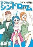 さくらんぼシンドローム(4) (ヤングサンデーコミックス)