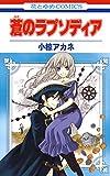 蒼のラプソディア (花とゆめコミックス)