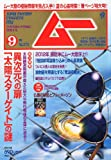 ムー 2011年 09月号 [雑誌]