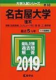 名古屋大学(理系) (2019年版大学入試シリーズ)