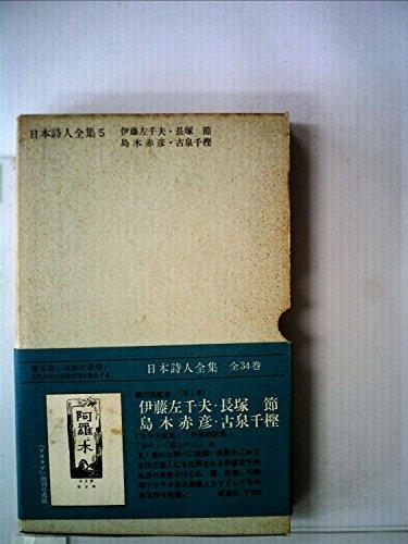 日本詩人全集〈第5〉伊藤左千夫・長塚節・島木赤彦・古泉千樫 (1968年)