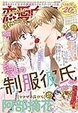 恋愛白書パステル 2018年10月号 [雑誌] (ミッシィコミックス恋愛白書パステルシリーズ)