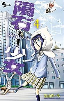 [石山り~ち] 隕石少女 第01-04巻