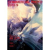 COMMERCIAL PHOTO (コマーシャル・フォト) 2013年 09月号 [雑誌]
