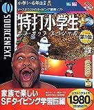 特打小学生 ボブ・サップ スペシャル (通常版)