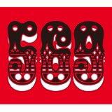 569(初回生産限定盤)(DVD付)