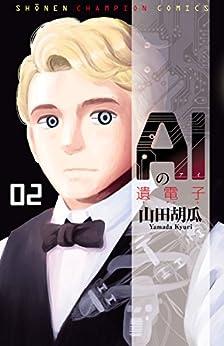 [山田胡瓜]のAIの遺電子 2 (少年チャンピオン・コミックス)