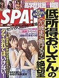 SPA!(スパ!) 2019年 4/2 号 [雑誌]