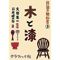 民藝の教科書3 木と漆
