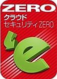 クラウドセキュリティZERO (最新) ダウンロード版 Win10対応