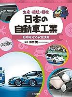 生産・環境・福祉 日本の自動車工業 (3) 命を守る安全技術