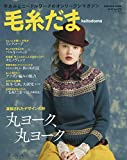 毛糸だま 2018年秋号 vol.179 (Let's knit series)