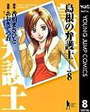 島根の弁護士 8 (ヤングジャンプコミックスDIGITAL)