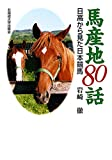 馬産地80話 : 日高から見た日本競馬