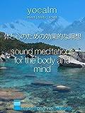 体と心のための効果的な瞑想  Sound meditations for the body and mind