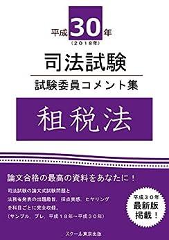 [スクール東京]の平成30年司法試験 試験委員コメント集 租税法