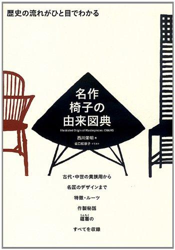 名作椅子の由来図典: 歴史の流れがひと目でわかるの詳細を見る