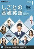 NHKテレビ しごとの基礎英語 2017年 1月号 [雑誌] (NHKテキスト)