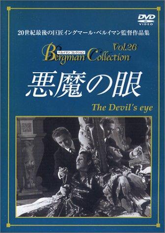 悪魔の眼 [DVD]