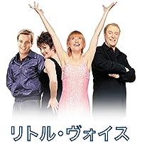リトル・ヴォイス (字幕版)