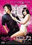 くだらないロマンス[DVD]