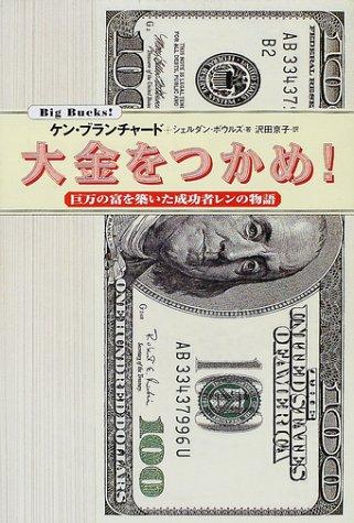 大金をつかめ!―巨万の富を築いた成功者レンの物語 (Sho‐pro books)の詳細を見る